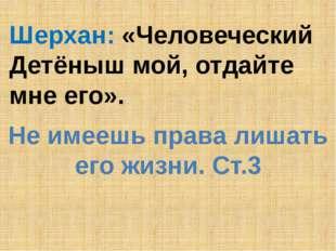 Шерхан: «Человеческий Детёныш мой, отдайте мне его». Не имеешь права лишать е