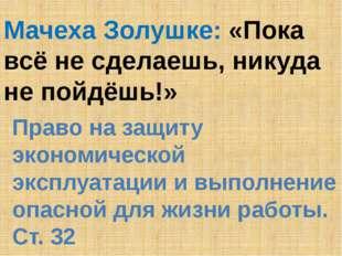 Мачеха Золушке: «Пока всё не сделаешь, никуда не пойдёшь!» Право на защиту эк