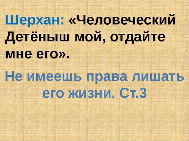 Шерхан: «Человеческий Детёныш мой, отдайте мне его». Не имеешь права лишать е...
