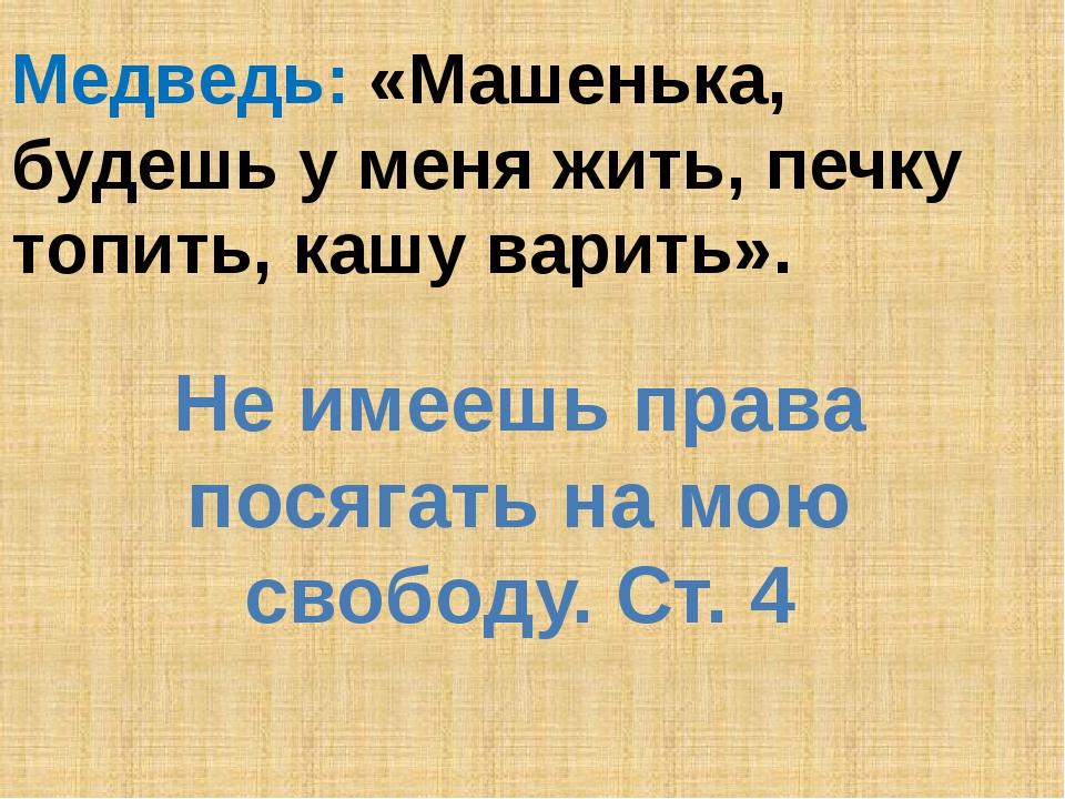 Медведь: «Машенька, будешь у меня жить, печку топить, кашу варить». Не имеешь...