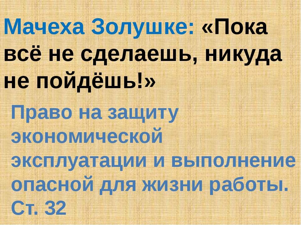 Мачеха Золушке: «Пока всё не сделаешь, никуда не пойдёшь!» Право на защиту эк...