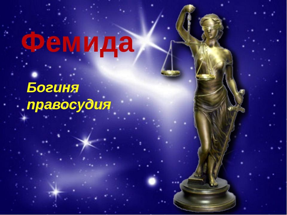 Фемида Богиня правосудия