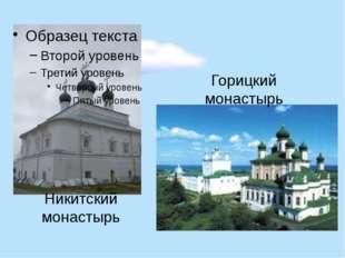 Никитский монастырь Горицкий монастырь