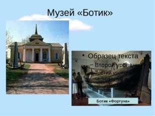 Музей «Ботик» Ботик «Фортуна»
