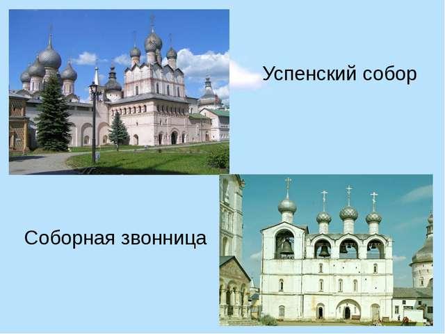 Ростовские колокола Колокол «Сысой»