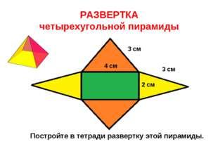 РАЗВЕРТКА четырехугольной пирамиды 3 см 3 см 4 см 2 см Постройте в тетради ра
