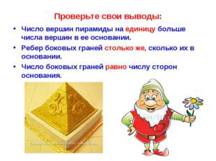 Проверьте свои выводы: Число вершин пирамиды на единицу больше числа вершин в
