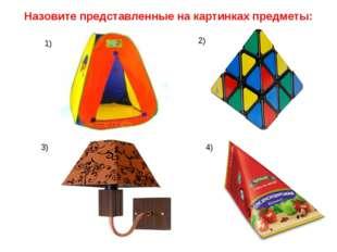 Назовите представленные на картинках предметы: 1) 2) 3) 4)