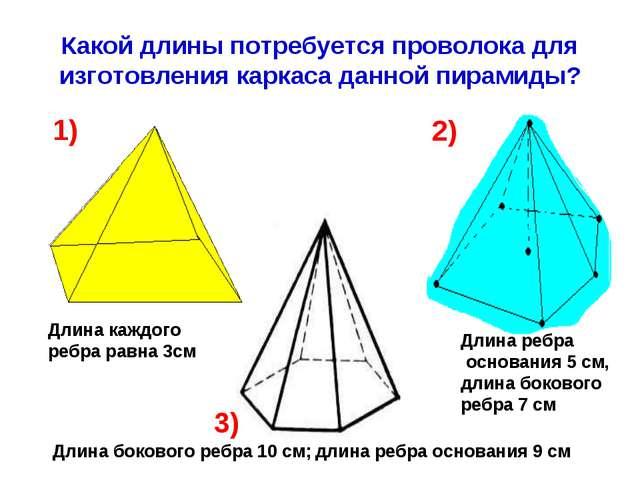 Какой длины потребуется проволока для изготовления каркаса данной пирамиды? 1...