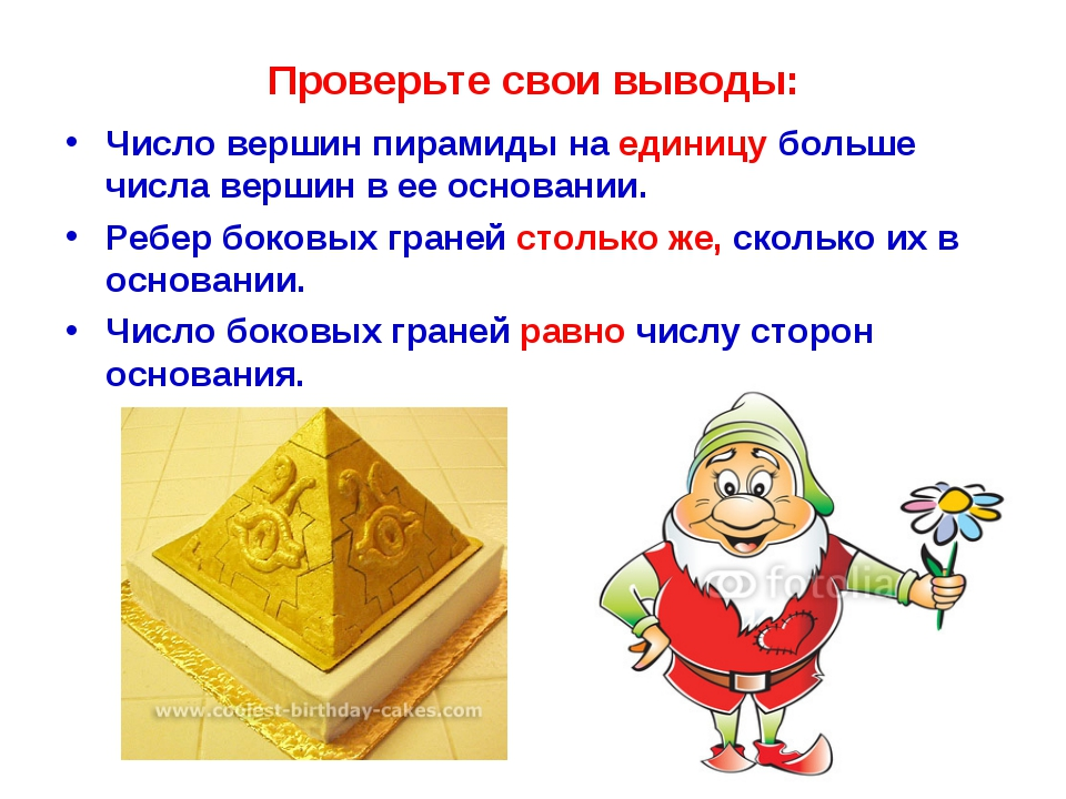Проверьте свои выводы: Число вершин пирамиды на единицу больше числа вершин в...