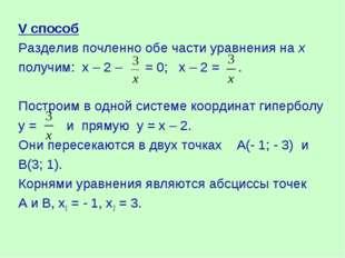 V способ Разделив почленно обе части уравнения на х получим: х – 2 – = 0; х –