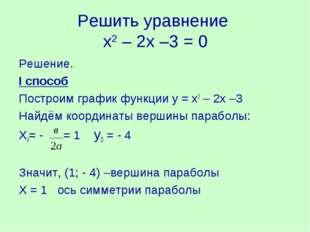 Решить уравнение х2 – 2х –3 = 0 Решение. I способ Построим график функции у =