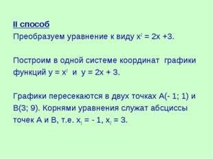 II способ Преобразуем уравнение к виду х2 = 2х +3. Построим в одной системе к