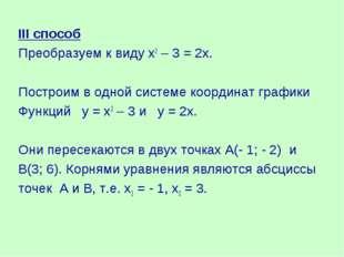 III способ Преобразуем к виду х2 – 3 = 2х. Построим в одной системе координат