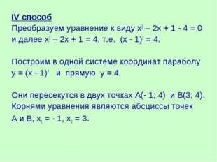 IV способ Преобразуем уравнение к виду х2 – 2х + 1 - 4 = 0 и далее х2 – 2х +