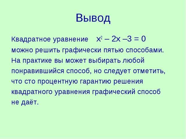 Вывод Квадратное уравнение х2 – 2х –3 = 0 можно решить графически пятью спосо...