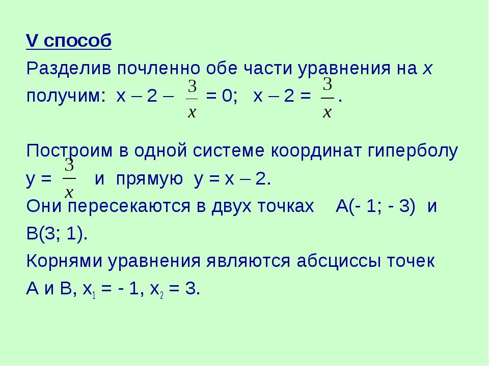 V способ Разделив почленно обе части уравнения на х получим: х – 2 – = 0; х –...