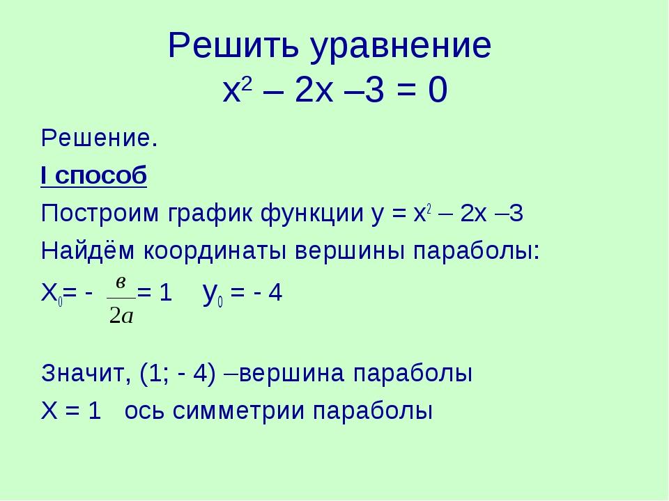 Решить уравнение х2 – 2х –3 = 0 Решение. I способ Построим график функции у =...
