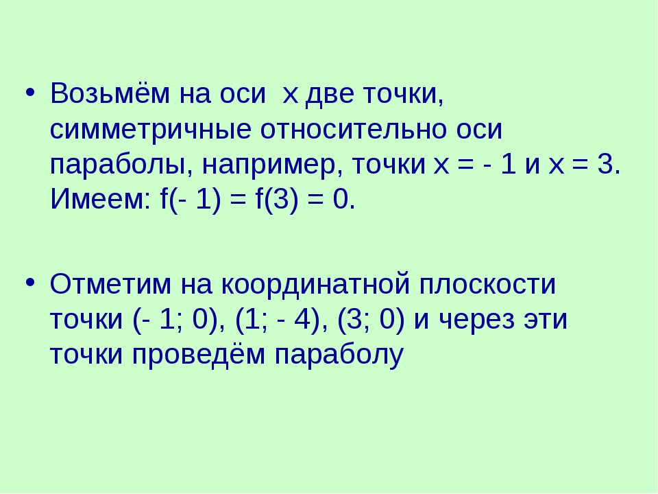 Возьмём на оси х две точки, симметричные относительно оси параболы, например,...