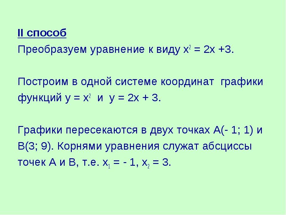 II способ Преобразуем уравнение к виду х2 = 2х +3. Построим в одной системе к...
