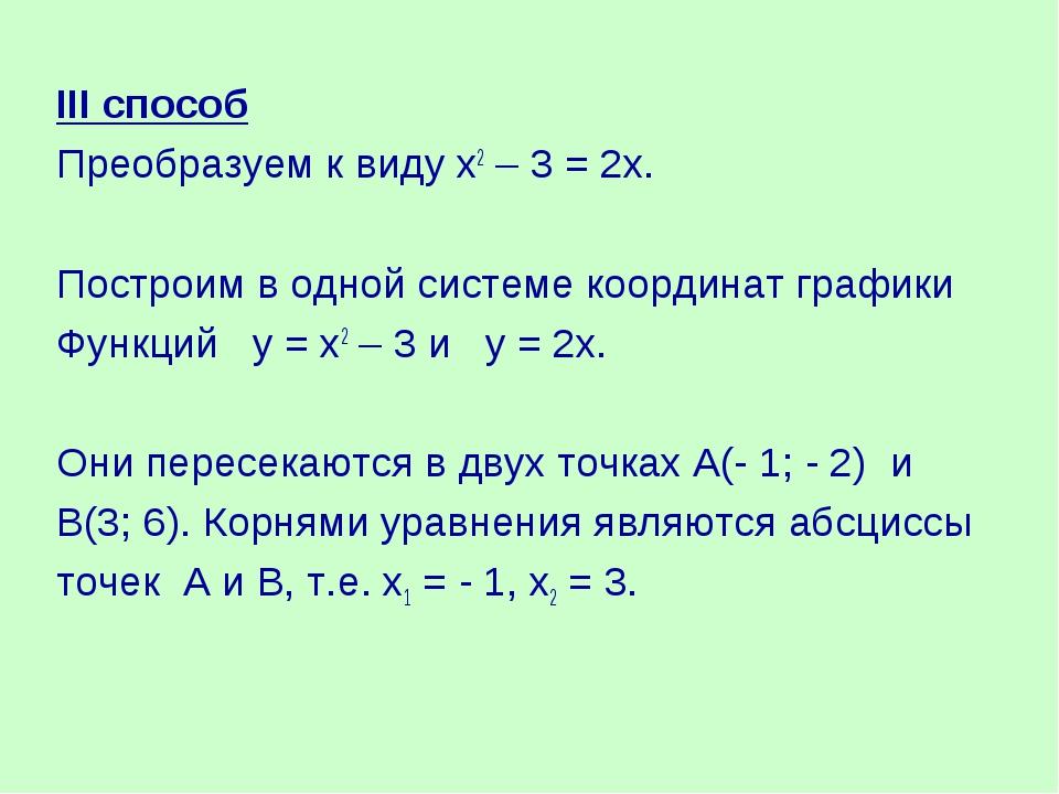 III способ Преобразуем к виду х2 – 3 = 2х. Построим в одной системе координат...