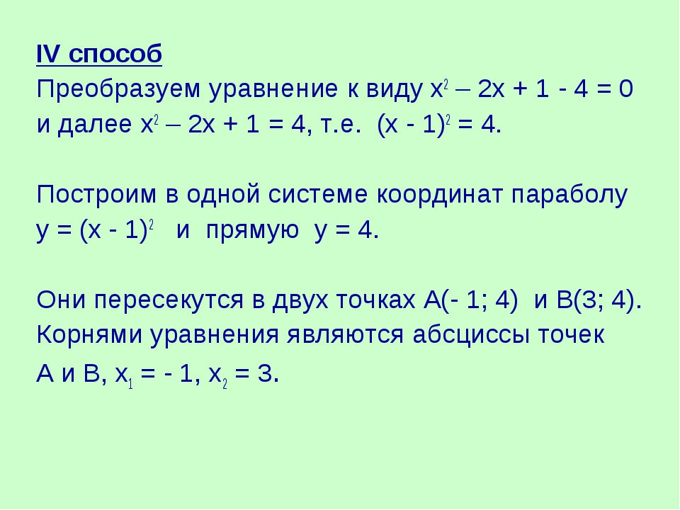 IV способ Преобразуем уравнение к виду х2 – 2х + 1 - 4 = 0 и далее х2 – 2х +...