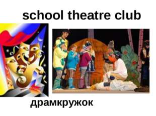school theatre club драмкружок