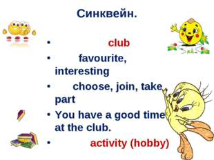 Синквейн. club favourite, interesting choose, join, take part You have a good