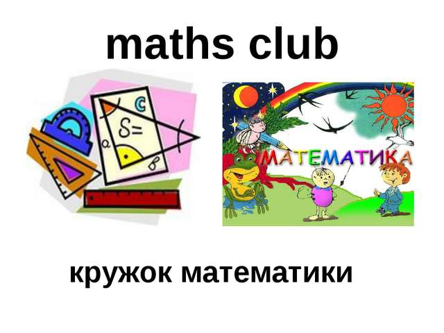 maths club кружок математики
