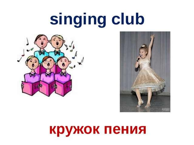 singing club кружок пения