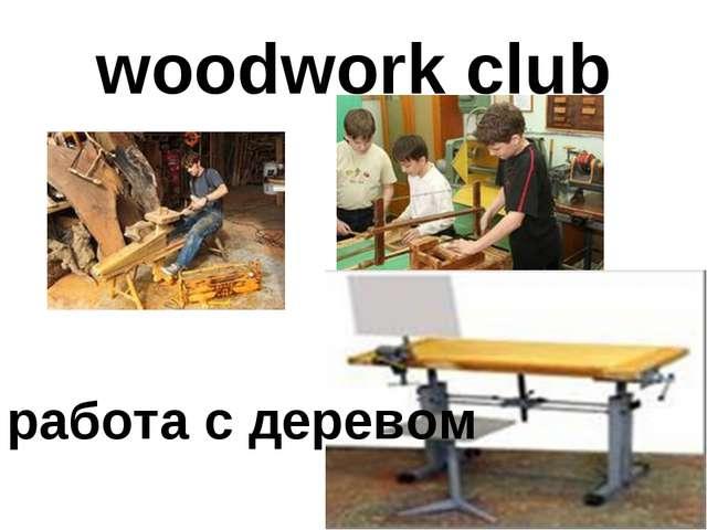 woodwork club работа с деревом