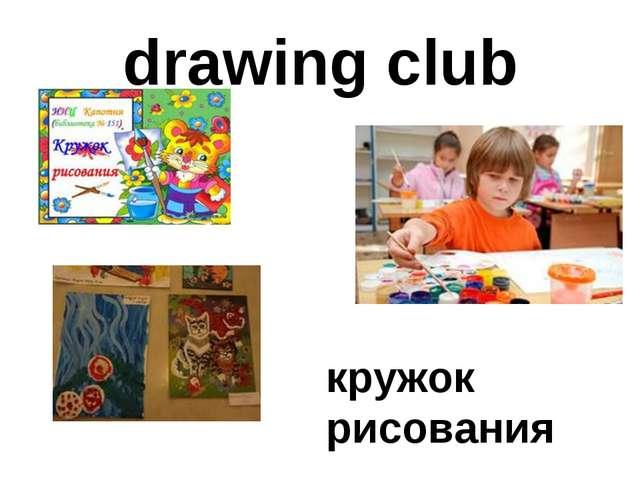 drawing club кружок рисования