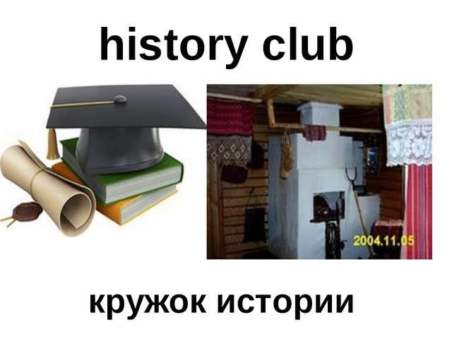 history club кружок истории