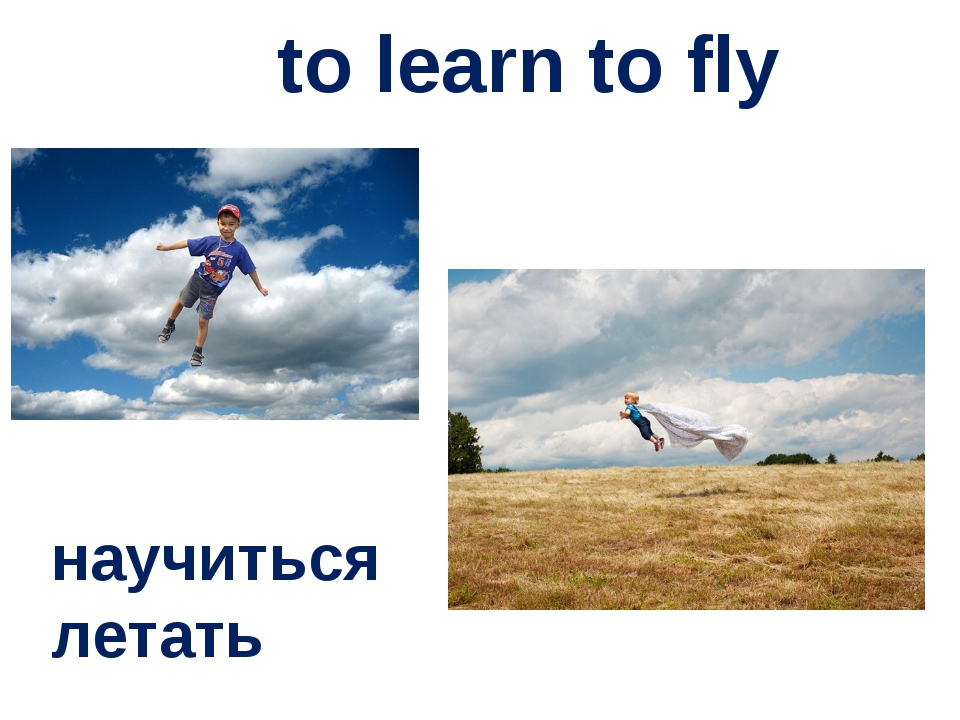 to learn to fly научиться летать