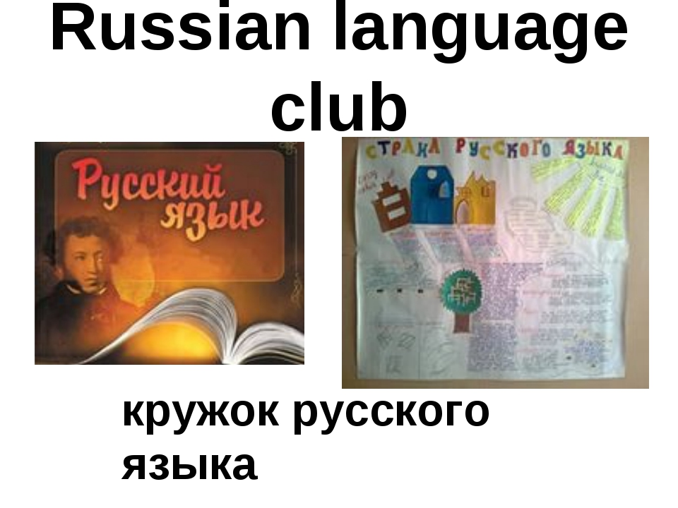 Russian language club кружок русского языка