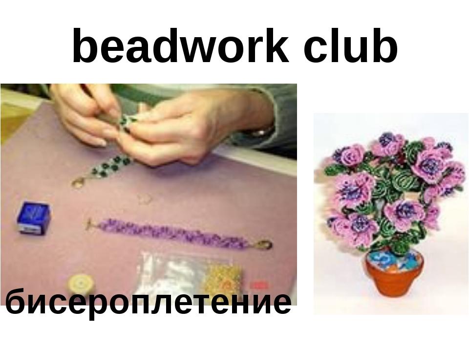 beadwork club бисероплетение