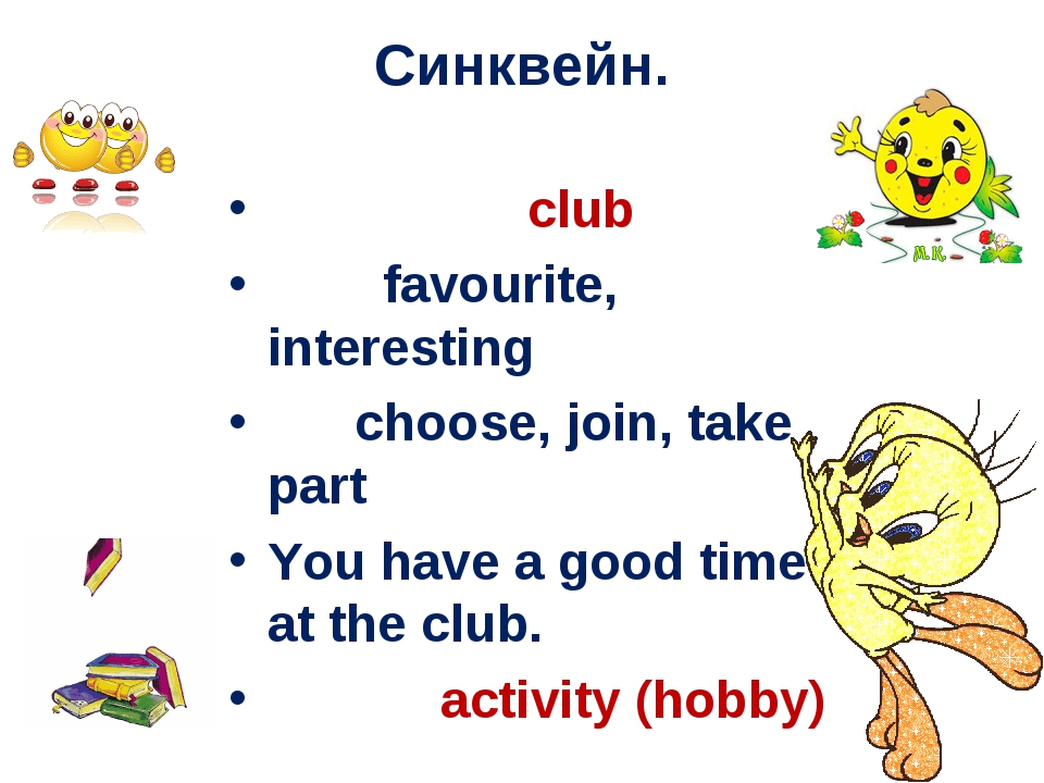 Синквейн. club favourite, interesting choose, join, take part You have a good...