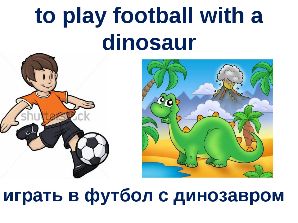 to play football with a dinosaur играть в футбол с динозавром