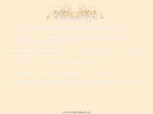 1 .Ший гай вӱдет : краевед. очерк [Серебряные воды]. Йошкар-Ола, 1958. 28 с....