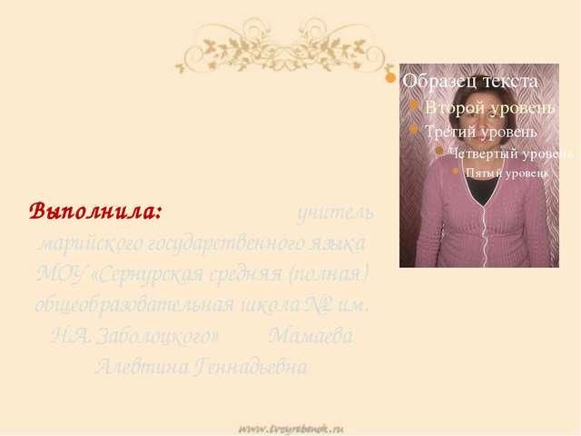 Выполнила: учитель марийского государственного языка МОУ «Сернурская средняя...