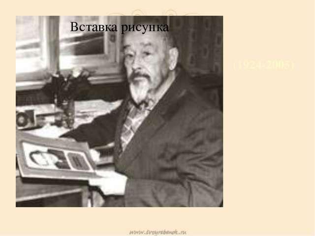 Ким Кириллович Васин (1924-2005)