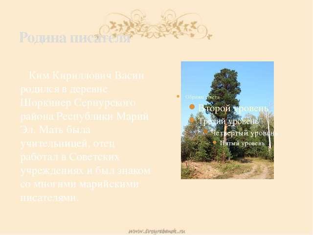 Родина писателя Ким Кириллович Васин родился в деревне Шоркинер Сернурского р...