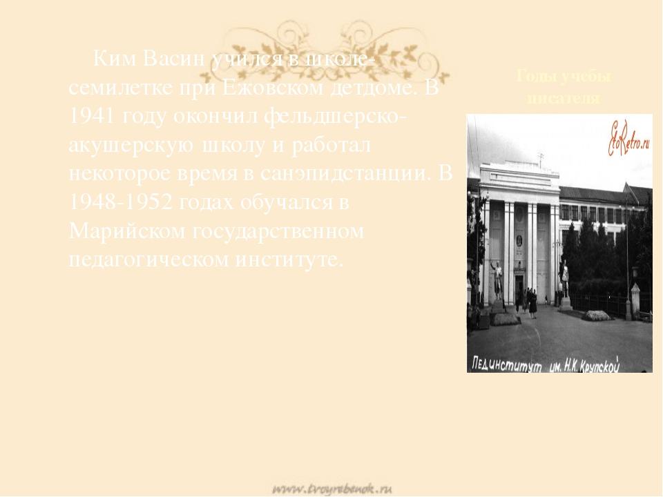Ким Васин учился в школе-семилетке при Ежовском детдоме. В 1941 году окончил...