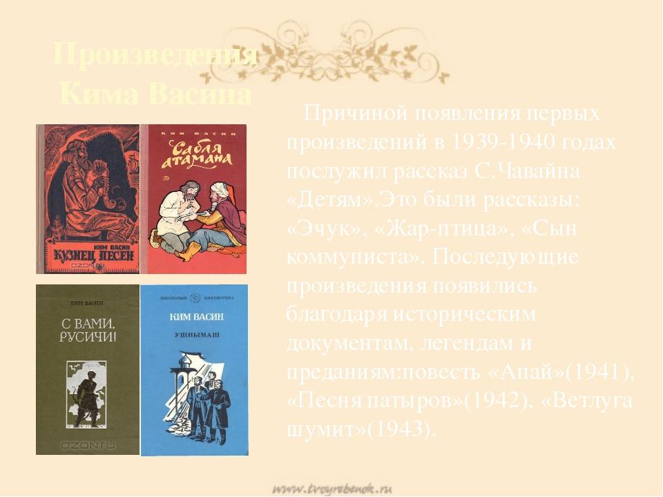 Причиной появления первых произведений в 1939-1940 годах послужил рассказ С....