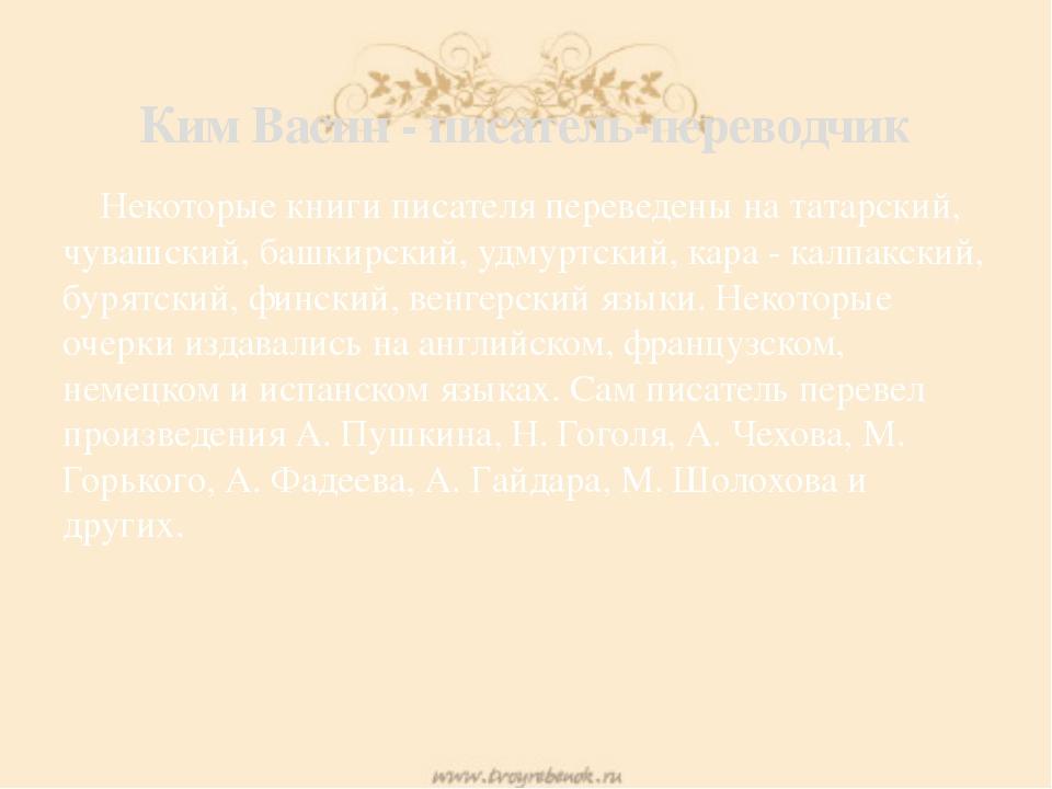 Некоторые книги писателя переведены на татарский, чувашский, башкирский, удм...