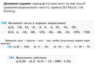 Домашнее задание: параграф 4 (существует ли ещё способ сравнения рациональны