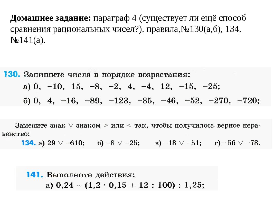 Домашнее задание: параграф 4 (существует ли ещё способ сравнения рациональны...