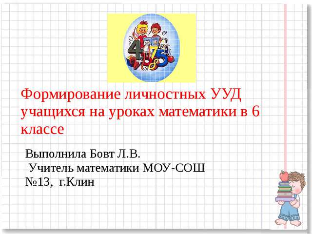 Формирование личностных УУД учащихся на уроках математики в 6 классе Выполни...