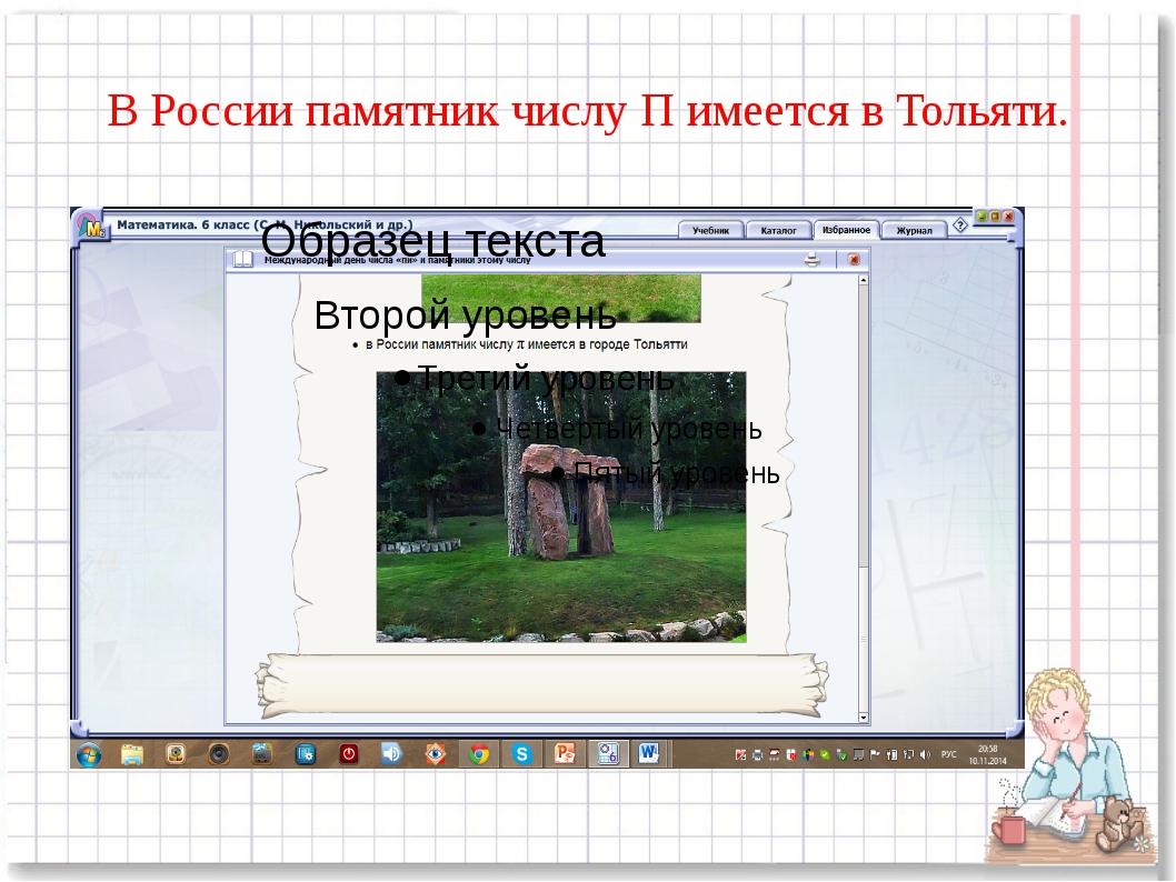 В России памятник числу П имеется в Тольяти.