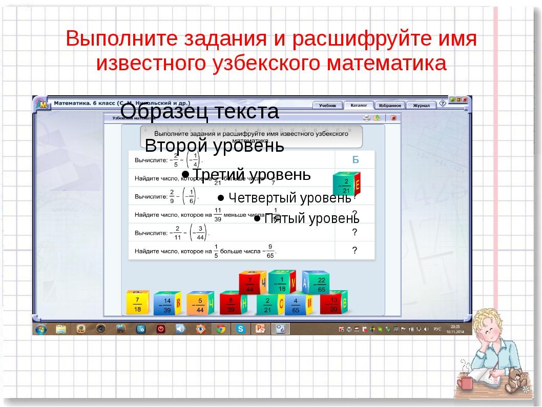 Выполните задания и расшифруйте имя известного узбекского математика